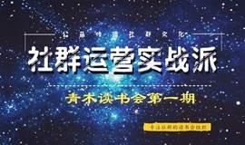 青木读书会社群运营研讨会--深圳站