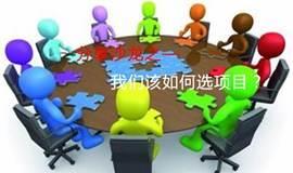 【投资智慧】分享沙龙之——我们该如何选项目(三)?