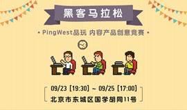PingWest品玩 内容产品黑客马拉松开放报名!