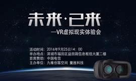 未来已来——VR虚拟现实体验会