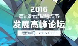 2016首届新型智慧城市发展高峰论坛