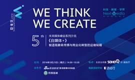 创想日沙龙第五期:《自媒体+》——制造现象级传播与商业化转型的运维秘籍