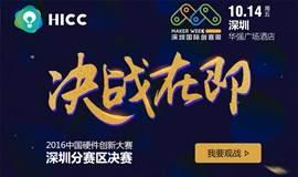 【双创周】转角遇见投资/合伙人,见证深圳最强硬创团队巅峰路演
