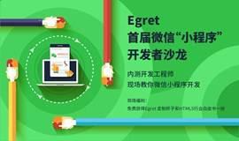"""Egret 首届微信""""小程序""""开发者沙龙:内测开发工程师现场教你微信小程序开发"""