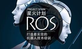 ROS公开课即将引爆帝都 星火计划北京站- 机器人玩家值得期待