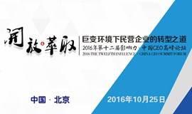 第十二届影响力·中国CEO高峰论坛