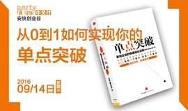 安快可乐party:张本伟老师讲述创业者如何突破从0到1的单点突破