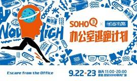 SOHO3Q X 闹海市集 办公室逃跑计划