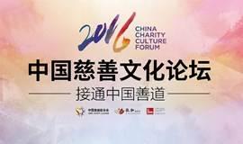 中国慈善文化论坛(2016)