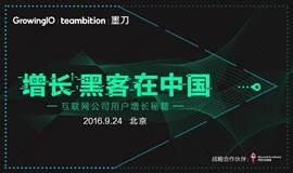 「增长黑客」在中国:互联网公司用户增长秘籍
