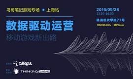 鸟哥笔记游戏专场沙龙  上海站