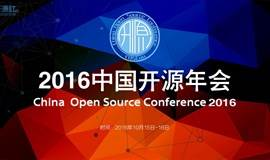 2016中国开源年会(China Open Source Conference 2016)