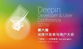 2016第六届深度开发者与用户大会广州站
