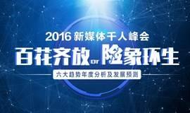 2016新媒体千人峰会:史上最强新媒体大咖阵容,约么?约!!!