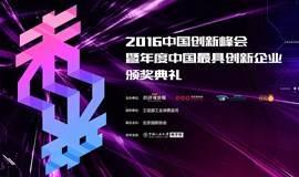 2016中国创新峰会暨年度中国最具创新企业颁奖典礼