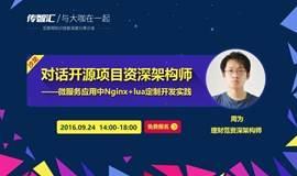 【传智汇】对话开源项目资深架构师——微服务应用中Nginx+lua定制开发实践