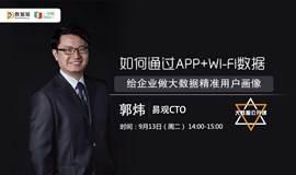 公开课报名 | 易观CTO 郭炜:如何通过APP+Wi-Fi数据 给企业做大数据精准用户画像