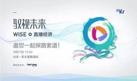 WISEx直播经济 创智沙龙----驭视未来!