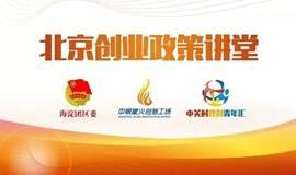 2016北京创业政策讲堂第七期