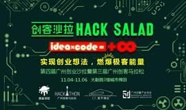 广州52小时HackSalad创客沙拉:实现创业想法,燃爆极客能量