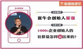 报名 |崔牛会创始人崔强:1000+企业创始人的社群是怎样玩出来的?