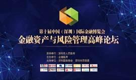 第十届深圳金博会 ▪ 金融资产与风险管理高峰论坛