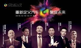 第七届全球新能源汽车大会(GNEV7)