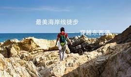 徒步深圳最美海岸线-东西涌