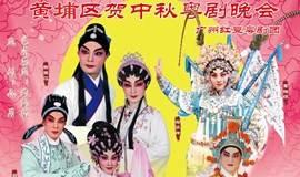 2016黄埔区贺中秋粤剧晚会