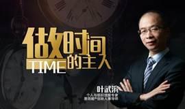 三年业绩翻十倍,9月13日时间管理专家 叶武滨做客奋斗大讲堂《让你做时间的主人》