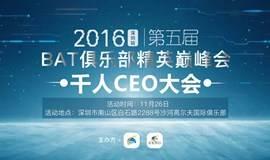 一路向南!2016第五届BAT俱乐部精英巅峰会(深圳站)