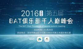 一路向南!2016第五届BAT俱乐部千人巅峰会(深圳站)