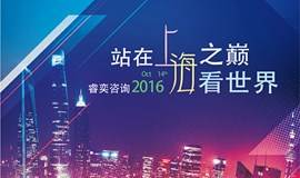站在上海之巅,看世界 — 企业新任领导力及海外领导力产品发布会