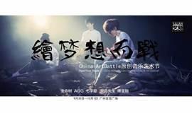 绘梦想而战 中国艺赞China ArtBattle原创音乐艺术节!