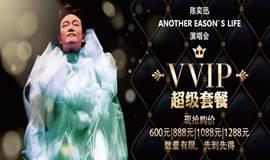 陈奕迅 ANOTHER EASON'S LIFE演唱会—北京站