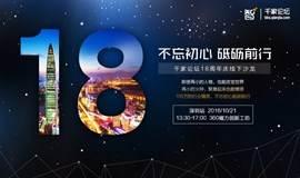 【深圳站已截止】不忘初心 砥砺前行——千家论坛18周年庆线下沙龙