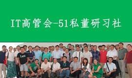 IT高管会-51私董研习社会员资格申请!