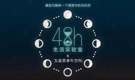 广州第一期48小时生活实验室