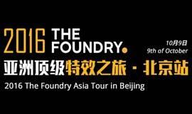 The Foundry 2016亚洲顶级特效之旅——北京站!