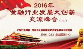 2016年金融行业大创新发展交流峰会(二)
