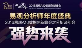 2016易观分析师年会