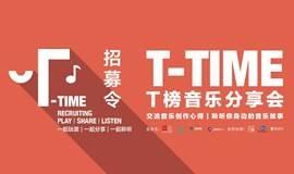 T-time音乐分享会 林俊杰的音乐教父毕晓世和你分享他的音乐故事