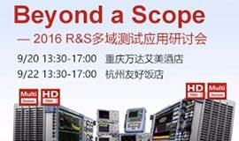 Beyond a Scope——2016 R&S多域测试应用研讨会