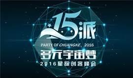 """多元宇宙梦 """"15派""""2016星际创客峰会"""