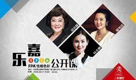 917乐嘉FPA性格色彩公开课(重庆站)