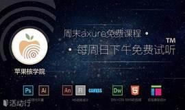 苹果核互联网UI设计周末免费学习班