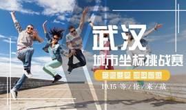 【城市坐标挑战赛·武汉】10.15 周六 中国户外周 花脸出席 趣味挑战 大武汉原来可以这么玩 你组队了么?