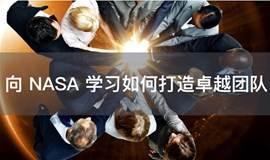 Teambition 创业领导力沙龙:向 NASA 学习如何打造卓越团队