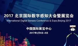 2017中国(北京)国际数字感知大会暨虚拟现实(VR)与增强现实(AR)博览会