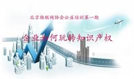 北京物联网协会公益培训第一期——企业如何玩转知识产权?
